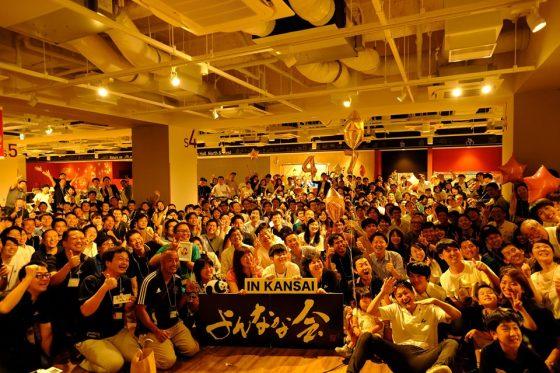 よんなな会in関西開催 9/15